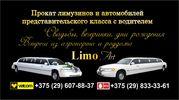 Прокат лимузинов и автомобилей представительского класса,  с водителем.