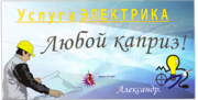 Услуги Электрика Гомель Гомельская обл