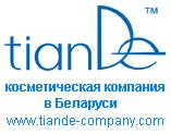Сотрудничество с TianDe (Тиандэ,  Тианде) - косметической компанией