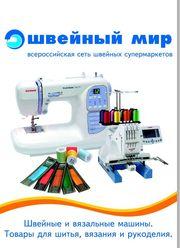 +375 29 682-08-07  Ремонт и настройка,  продажа швейной техники.