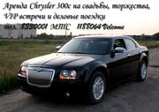 Аренда авто chrysler 300c