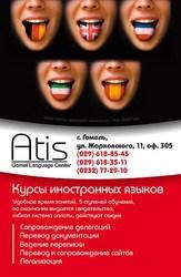 иностранные языки обучение