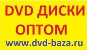 Оптовая продажа dvd дисков.