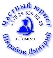 Услуги юриста-хозяйственника в г. Гомеле и Гомельском районе