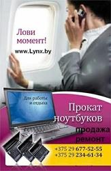 Прокат,  продажа и ремонт ноутбуков в Гомеле