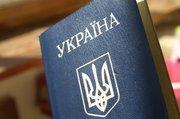 Паспорт Украины. Оформление документов.