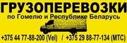 Грузоперевозки по маршруту Гомель - Столин - Гомель