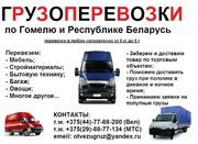 Автомобильные перевозки грузов по Гомелю и Республике Беларусь