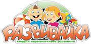 ☼ Студия «Развивайка» / Развитие ребенка 1-6 лет,  подготовка к школе,  танцы для малышей,  вокал,  детский фитнес,  психолог,  логопед