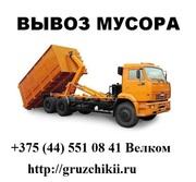 Вывоз строительного мусора. Уборка территорий