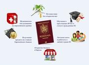 Гражданство Евро Союза - Румынии,  полное юридическое сопровождение