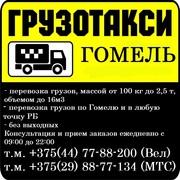 Перевозка грузов по Гомелю и РБ