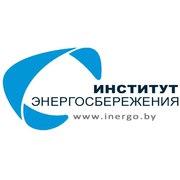 ООО «Институт Энергосбережения»