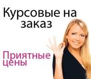 Дипломные, курсовые, контрольные, отчеты по практике и др.работы