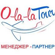 Путешествие от туристической компании «О-ЛА-ЛА ТУР»