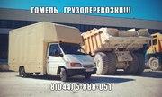Грузоперевозки в Гомель,  Гомель - Минск