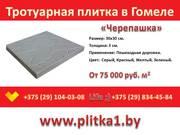 Тротуарная плитка Черепашка в Гомеле купить заказать укладка