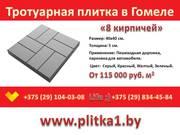 Тротуарная плитка 8 кирпичей в Гомеле заказать купить укладка