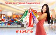 Тайный покупатель,  MSP4