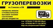 Услуги грузчиков с машиной в Гомеле