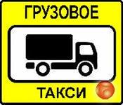 Грузовое Такси по Гомелю!