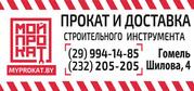 Прокат и доставка строительного бензо-электро инструмента! myprokat.by