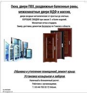 Окна ПВХ, двери, утепление помещений и др