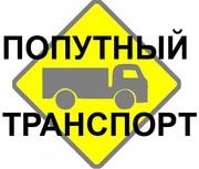 Перевозка грузов от 50 кг и выше. (РБ и РФ)