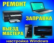 Ремонт ноутбуков и компьютерной техники в Гомеле. Заправка картриджей