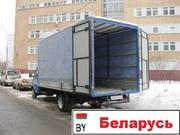 Грузоперевозки и попутные грузы по Беларуси. 2500 руб. км. Ежедневно.