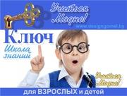 курсы астрологии,  рисование,  дизай,  иностранные языки