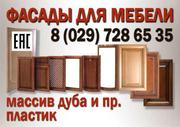 Предлагаем широкий ассортимент фасадов для мебели (кухни,  детские).