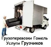 Услуги грузчиков с грузовой машиной. Переезд.