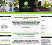 Продаю сайт-поисковик с доменом и бизнес-идеей