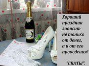 «СВАТЫ» - классный ведущий свадьбы,  юбилея в Гомеле.