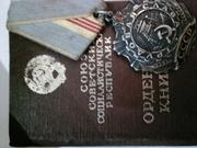 Орден трудовой славы, юбилейные медали, знаки отличая и тд.