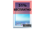 НОВИНКА! Rehau DeLuxe ОТ ЛИДЕРА РЫНКА РБ СО СКИДКОЙ 51%!