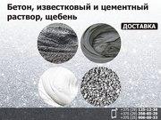 Бетон,  известковый и цементный раствор,  щебень.